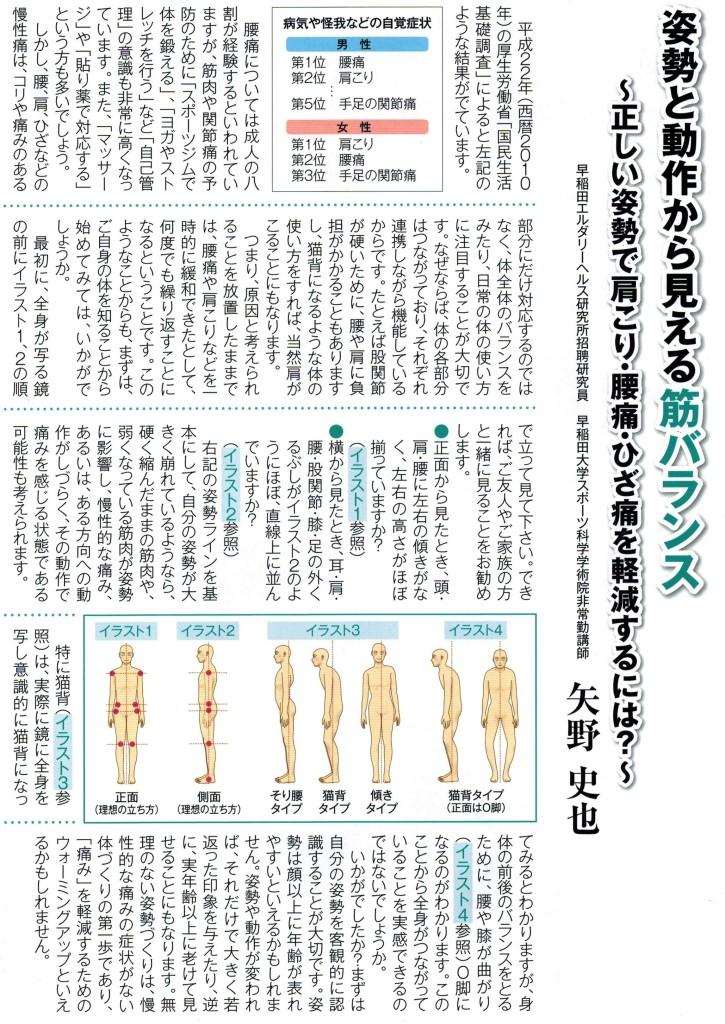 姿勢と動作から見る筋バランス